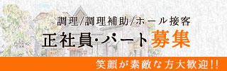 調理/調理補助/ホール接客 正社員・パート募集 笑顔が素敵な方大歓迎!!