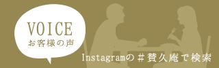 Voice お客様の声 Instagramの#賛久庵で検索