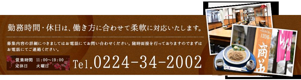 勤務時間・休日は、働き方に合わせて柔軟に対応いたします。募集内容の詳細につきましては、お電話にてお問い合わせください。随時面接を行っておりますので、まずはお電話にてご連絡ください。電話番号:0224-34-2002
