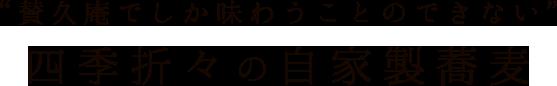 """""""賛久庵でしか味わうことのできない""""四季折々の自家製蕎麦"""